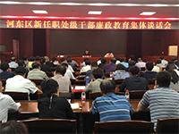 河东区:召开新任职处级干部廉政集体谈话会