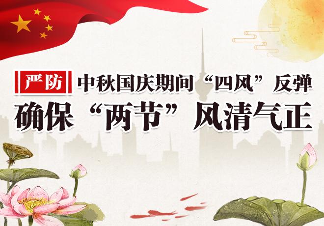 """本网推出监督举报专区 欢迎举报中秋国庆期间""""四风""""问题"""