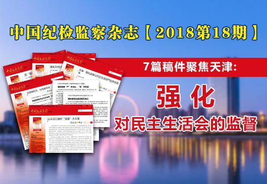 中国纪检监察杂志2018第18期——7篇稿件聚焦天津:强化对民主生活会的监督