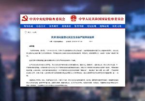 【媒体关注天津】强化监督让民主生活会严起来实起来