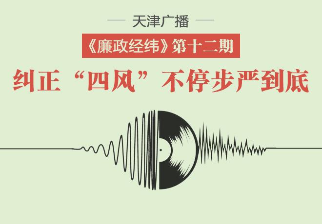 """天津广播""""廉政经纬""""节目第十二期"""