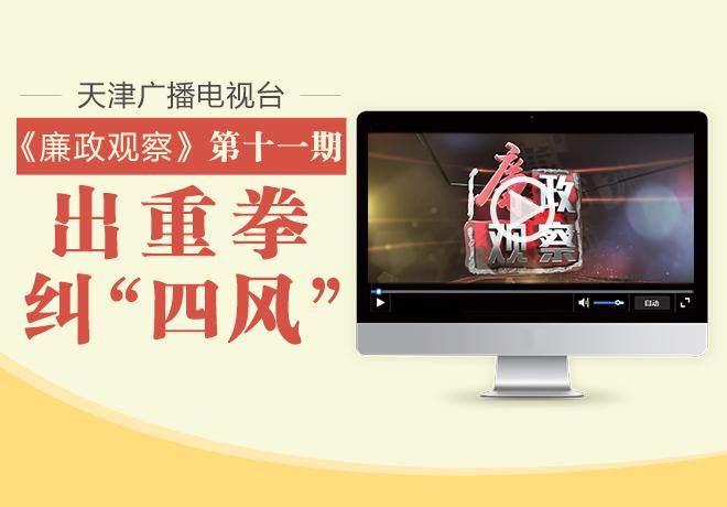 """天津广播电视台""""廉政观察""""专栏第十一期"""