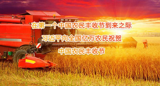 在第一个中国农民丰收节到来之际  习近平向全国亿万农民祝贺  中国农民丰收节