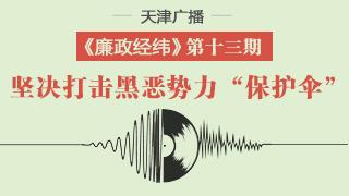 """天津广播""""廉政经纬""""节目第十三期"""