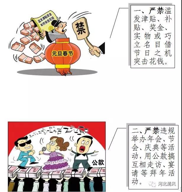 """河北区人民法院制作""""十严禁""""宣传漫画"""