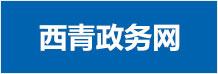 西青政务网