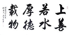 津南区廉洁文化书法作品1