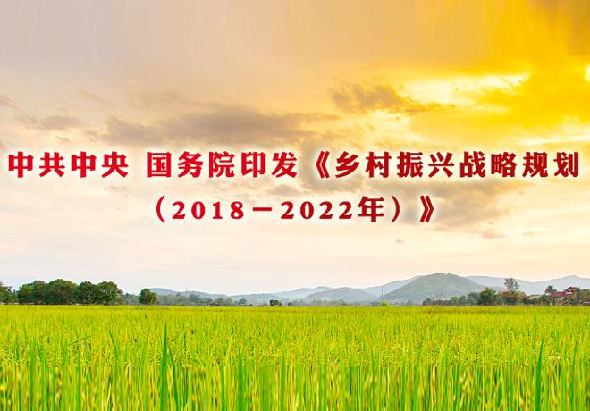 中共中央 国务院印发《乡村振兴战略规划(2018-2022年)》