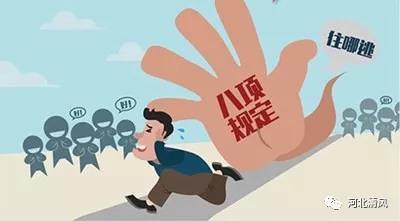 河北区委制定《关于贯彻落实中央八项规定实施细则的实施办法》