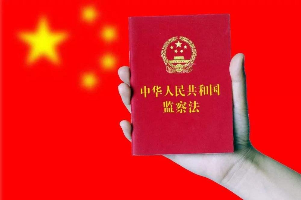 《中华人民共和国监察法》全文