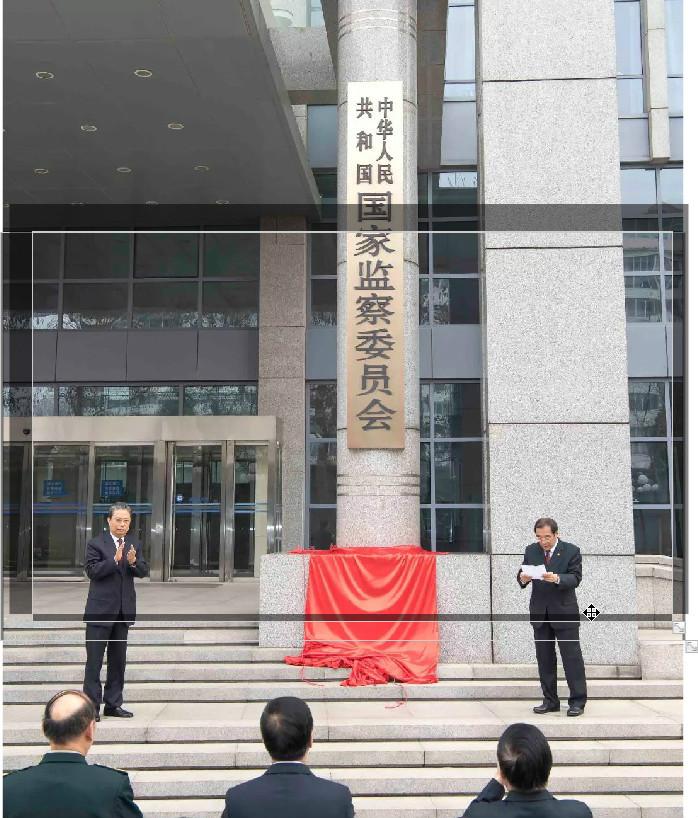 中华人民共和国国家监察委员会举行揭牌和宪法宣誓仪式 赵乐际出席并在机关干部大会上讲话