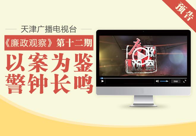 """【预告】天津广播电视台""""廉政观察""""专栏第十二期将于今晚播出"""
