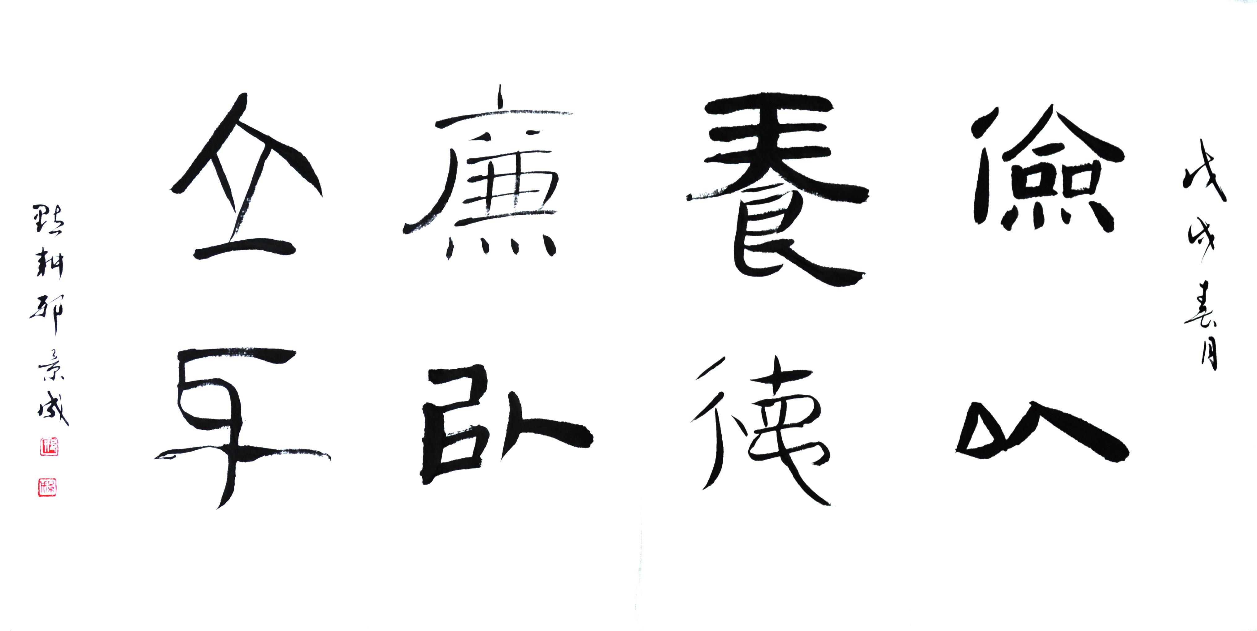 津南区廉洁文化书法作品5