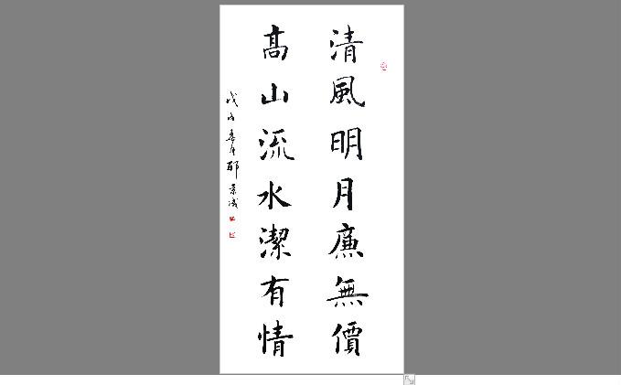 津南区廉洁文化书法作品4