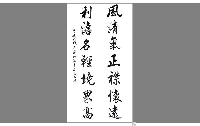 津南区廉洁文化书法作品2