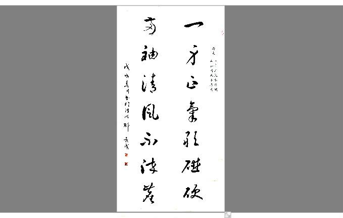 津南区廉洁文化书法作品6