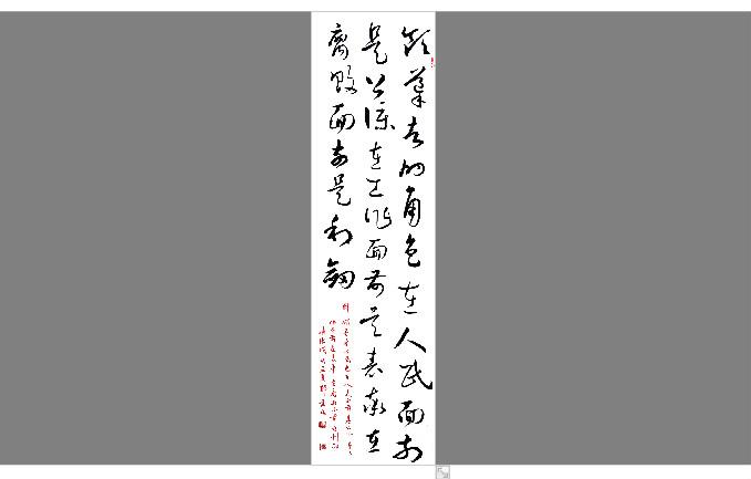 津南区廉洁文化书法作品7