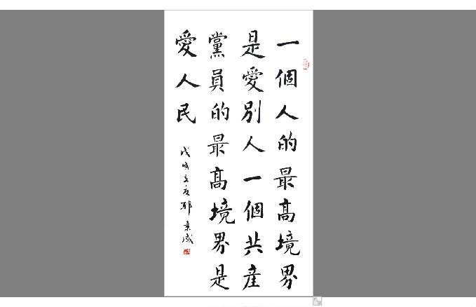 津南区廉洁文化书法作品9