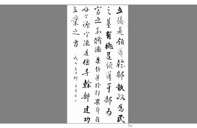 津南区廉洁文化书法作品3