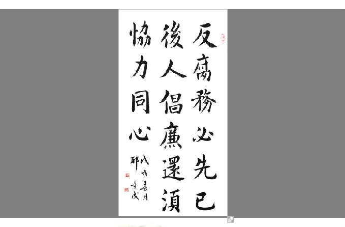 津南区廉洁文化书法作品8