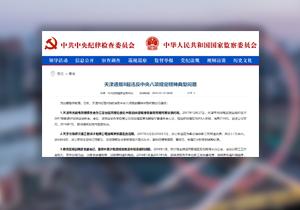 【媒体关注天津】通报8起违反中央八项规定精神典型问题