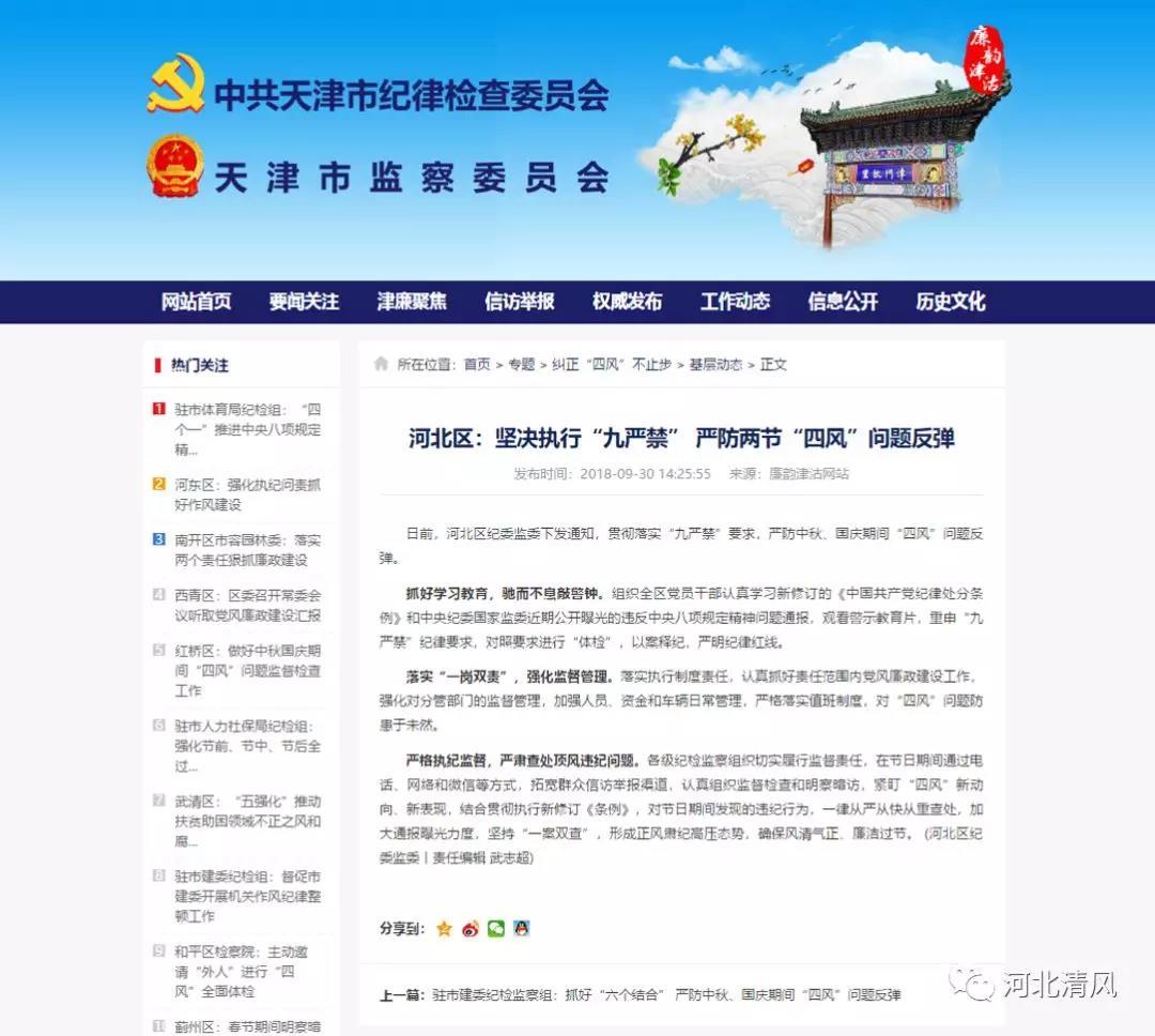 """河北区:坚决执行""""九严禁"""" 严防两节""""四风""""问题反弹"""