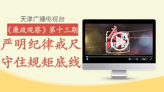 """天津广播电视台""""廉政观察""""专栏第十三期"""