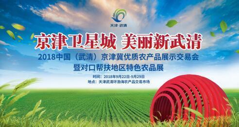 2018中国(武清)京津冀优质农产品展示交易会开幕