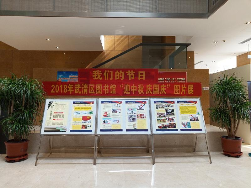 武清区:举办图片展 营造风清气正的节日氛围