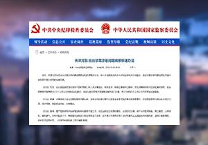 【媒体关注天津】河东区出台涉黑涉恶问题线索移送办法