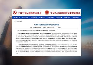 【媒体关注天津】对4名市管企业领导人员严肃问责