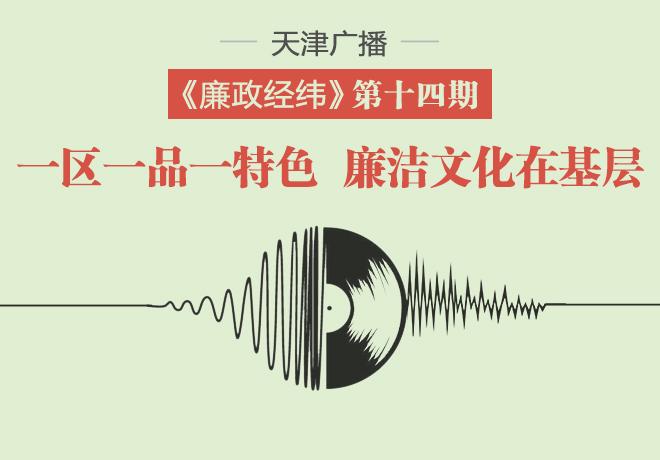 """天津广播""""廉政经纬""""节目第十四期"""