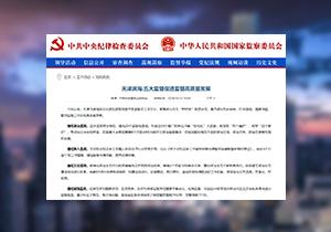 【媒体关注天津】滨海新区五大监督促进监督高质量发展