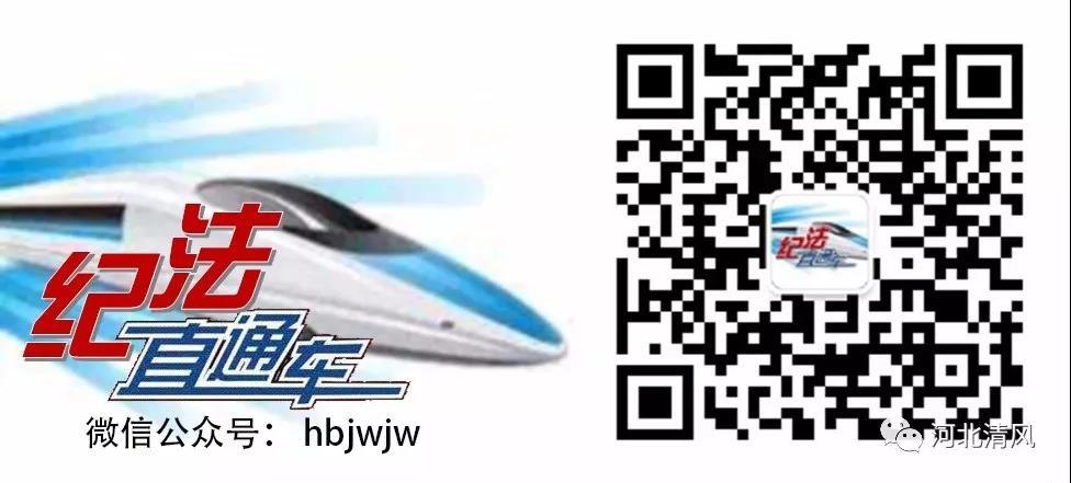 """关于开通河北区纪委监委微信公众号 """"纪法直通车""""的通知"""