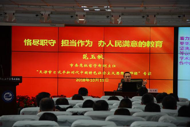 天津和平:量身定制课让教育更具针对性
