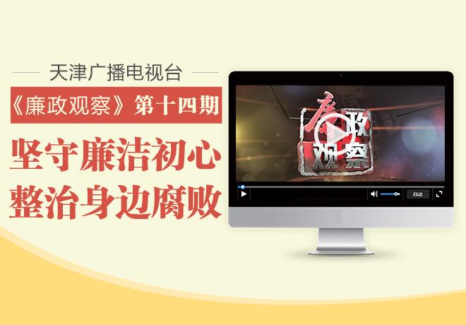 """天津广播电视台""""廉政观察""""专栏第十四期"""