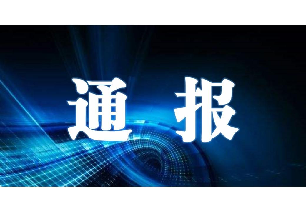 天津市龙鑫房地产开发有限公司原会计陈薇涉嫌严重违纪违法接受纪律审查和监察调查
