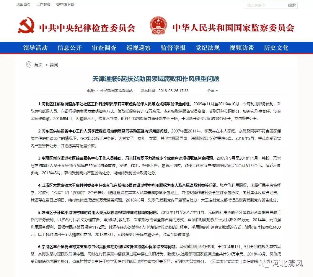 天津通报6起扶贫助困领域腐败和作风典型问题