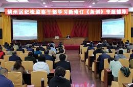 蓟州区纪委组织纪检监察系统新修订《条例》专题辅导