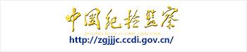 中国纪检监察