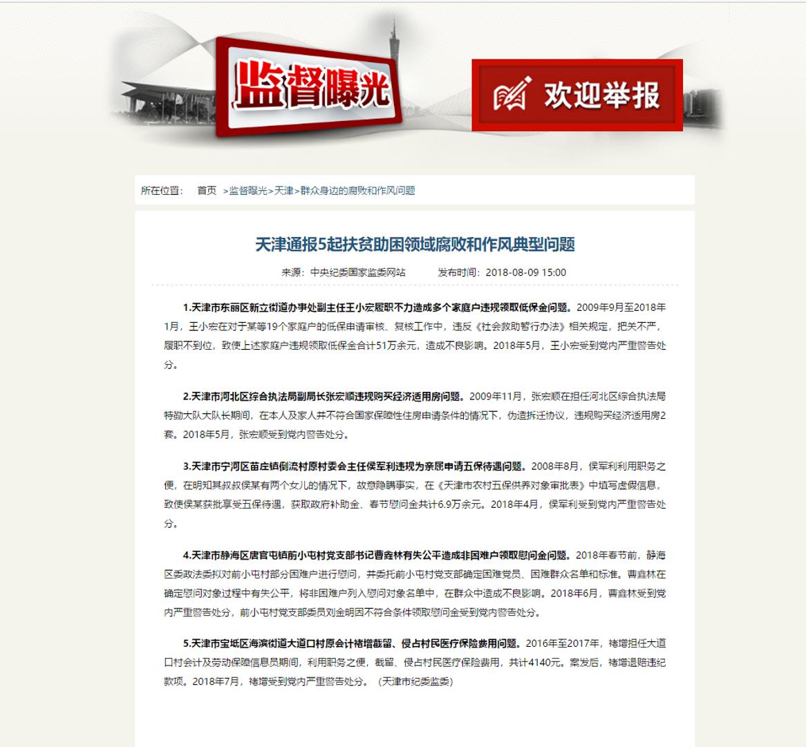 天津通报5起扶贫助困领域腐败和作风典型问题