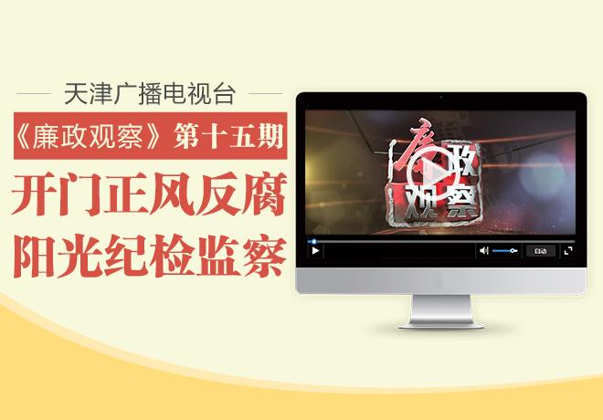 """天津广播电视台""""廉政观察""""专栏第十五期"""