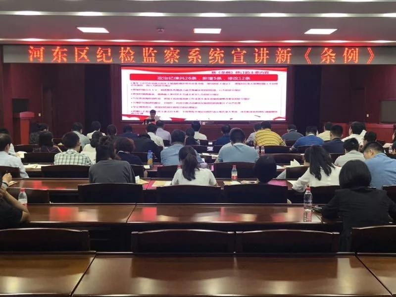 深入推动《中国共产党纪律处分条例》学习贯彻 为全面从严治党提供坚强纪律保证