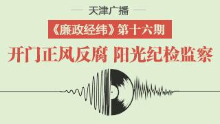 """天津广播""""廉政经纬""""节目第十六期"""