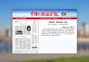 """【媒体关注天津】武清开展""""家风传清风""""活动"""