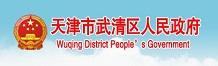 武清政务网