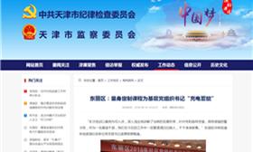 """东丽区:量身定制课程为基层党组织书记""""充电蓄能"""""""