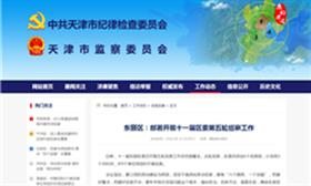 东丽区:部署开展十一届区委第五轮巡察工作
