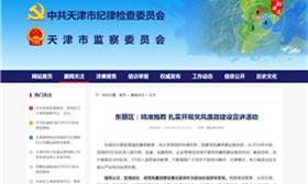 东丽区:精准施教 扎实开展党风廉政建设宣讲活动
