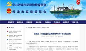 东丽区:制定出台扫黑除恶专项斗争实施方案